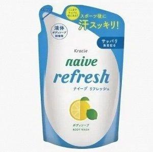"""""""Naive"""" Мыло жидкое для тела с ароматом цитрусовых (сменная упаковка)"""