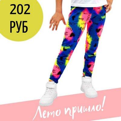 Детские лосины, джоггеры, шорты. Яркие лосины от 183 рублей