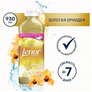 LENOR Конц. кондиционер для белья Золотая орхидея 930мл