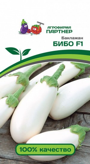 Семена Баклажан Бибо F1 ^(10ШТ)