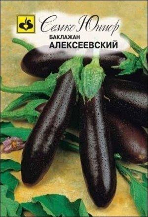 СЕМКО Баклажан Алексеевский  / сорта
