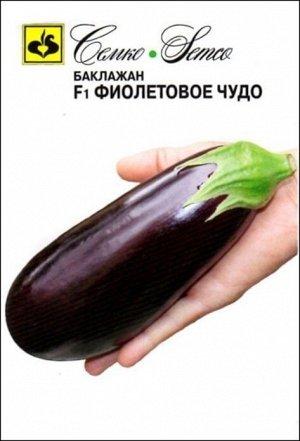 СЕМКО Баклажан Фиолетовое чудо F1  / гибриды