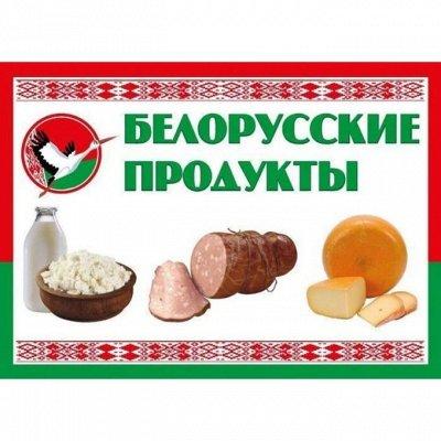 Белорусская колбаса! Масло В НАЛИЧИИ — Белорусская колбаса, сардельки, сосиски