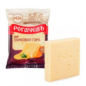 Сыр ЗАМКОВАЯ ГОРА с ароматом топленого молока 45 %