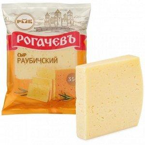 Сыр Рогачевъ Раубичский 35% 200 г