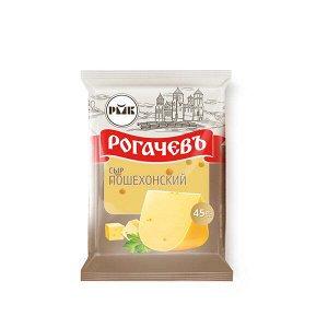 Сыр Пошехонский Рогачев, 45%200 гр