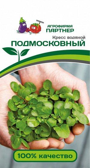Семена Салат кресс водяной ПОДМОСКОВНЫЙ ^(0,2г)