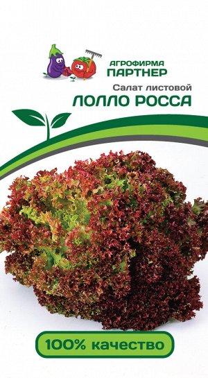 Партнер Салат листовой ЛОЛЛО РОССА ^(0,5г)