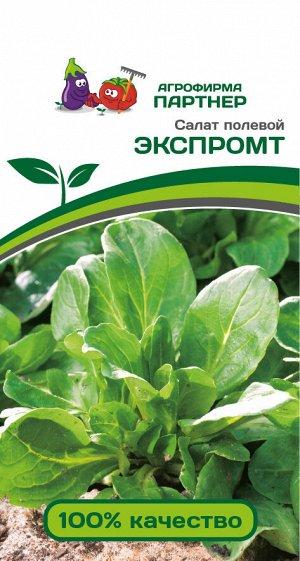 ТМ Партнер Салат полевой (корн) Экспромт
