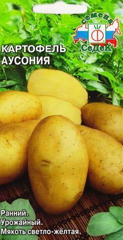 Картофель Аусония (Код: 10150)
