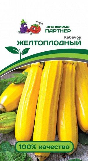 Семена Кабачок Желтоплодный 10 шт.