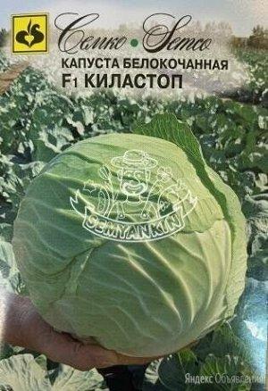 ТМ Семко Капуста белокочанная позднеспелая КИЛАСТОП F1