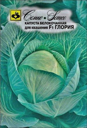 Семко Капуста б/к ГЛОРИЯ F1 ^(0,2г)