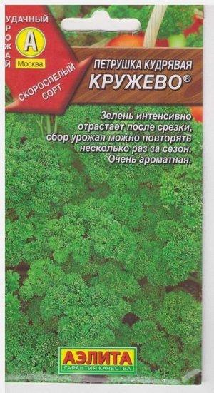 Петрушка Кудрявая Кружево (Код: 4918)