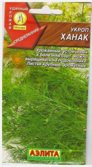 Укроп Ханак (Код: 9381)