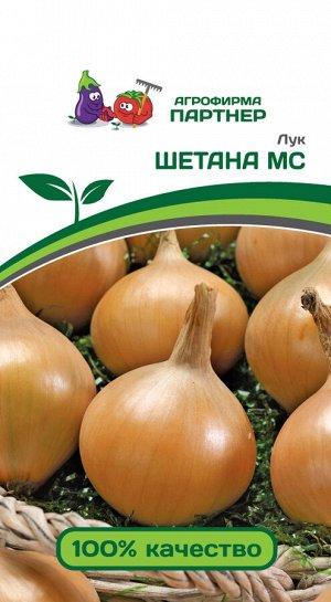 Партнер Лук репчатый ШЕТАНА МС ^(1г)