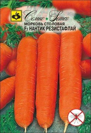 Семко Морковь НАНТИК РЕЗИСТАФЛАЙ F1 ^(0,5г)