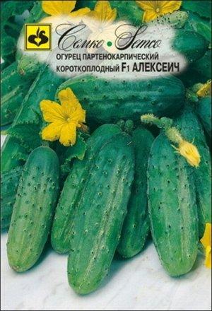 ТМ Семко Огурец партенокарпический Алексеич F1/ гибриды с длиной плодов 6-12 см