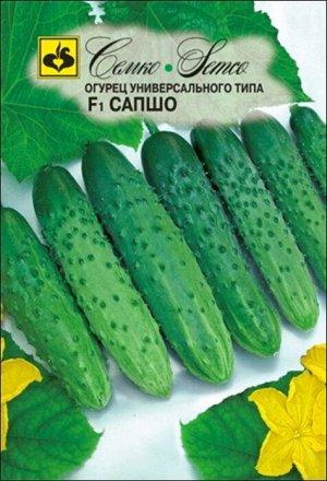 ТМ Семко Огурец партенокарпический Сапшо F1/ гибриды с длиной плодов 12-24 см