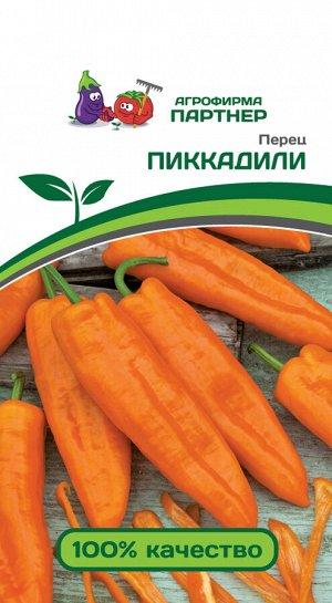 Семена Перец Пикадилли ^(0,25Г)