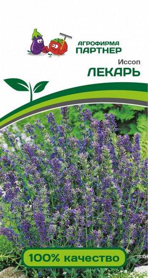 Семена Иссоп ЛЕКАРЬ ^(0,5г)