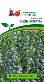 Семена Розмарин НЕЖНОСТЬ ^(0,05г)