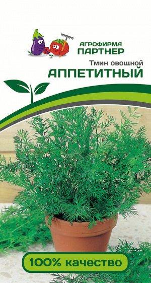 Семена Тмин овощной АППЕТИТНЫЙ^(3г)