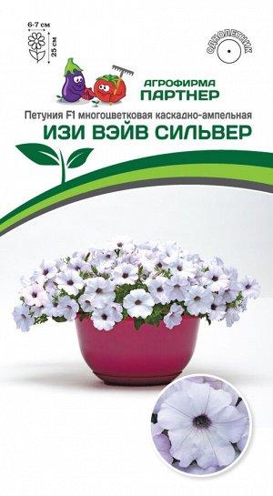 Петуния F1 ИЗИ ВЭЙВ СИЛЬВЕР ^(5шт в амп)
