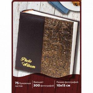 Фотоальбом BRAUBERG на 300 фото 10х15 см, под кожу, бумажные страницы, бокс, коричневый + золото, 391118