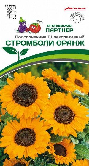 ТМ Партнер Подсолнечник однолетний декоративный Стромболи Оранж F1