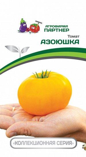 ТМ Партнер Томат Азоюшка (2-ной пак.)/ Сорт томата