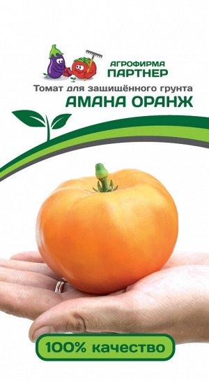 Семена Томат Амана Оранж 10шт