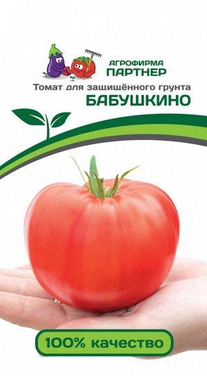 ТМ Партнер Томат Бабушкино (2-ной пак.)/ Сорт томата