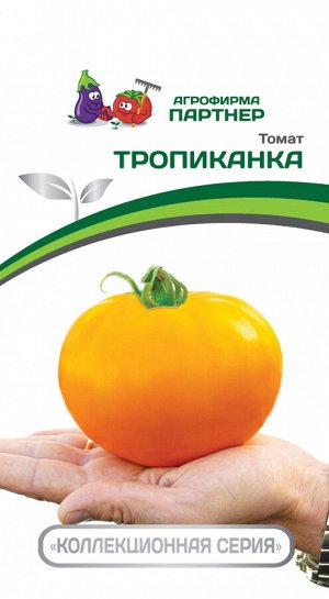 Семена Томат Тропиканка ^(0,05г)