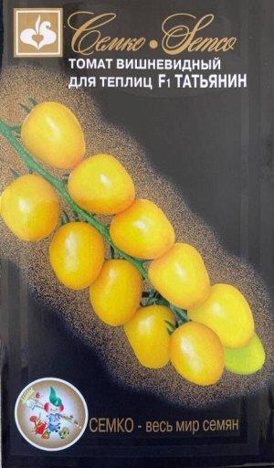 ТМ Семко Томат Татьянин F1 (новинка 2021 - желтый, сердцевидный) / Раннеспелые черри гибриды, массой 20-40 г