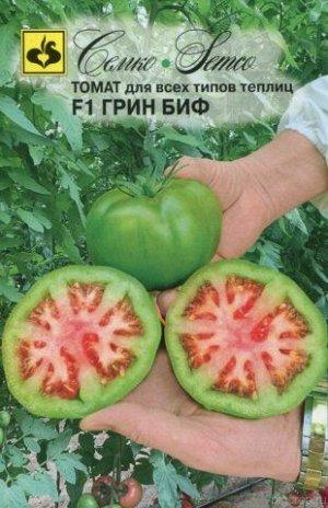ТМ Семко Томат Грин Биф F1 (аналогов нет)/ Раннеспелые гибриды с округлыми плодами массой свыше 250 г (БИФ-томаты)