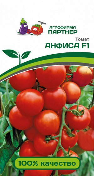Семена Томат Анфиса F1 ^(0,05Г)
