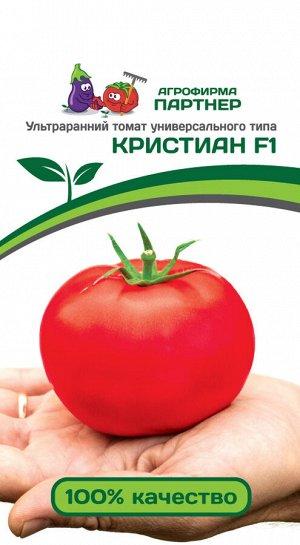 ТМ Партнер Томат Кристиан F1 ( 2-ной пак.)/ Скороспелые гибриды томата универсального типа