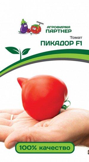 ПАРТНЕР Томат Пикадор F1 ( 2-ной пак.) /  Гибриды томата округлой формы с заострённой вершиной