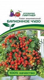 Семена Томат Балконное Чудо (красный) 0,05гр