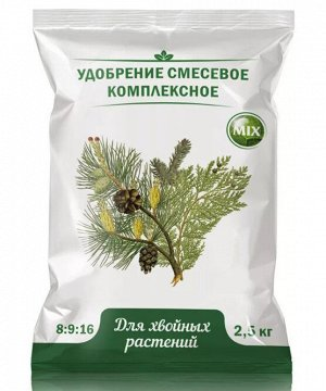 Удобрение хвойное 2,5кг (уп-10шт) Нов-Агро