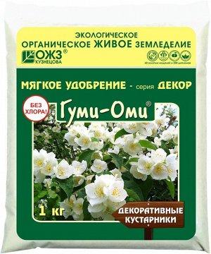 Удобрение Декоративные кустарники Гуми-Оми 1кг БашИнком