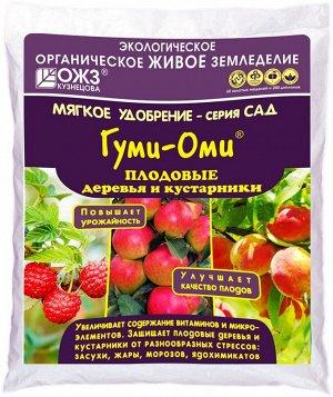 Удобрение плодовые деревья и кустарники универсальное Гуми-Оми 1кг (уп-15шт) БашИнком