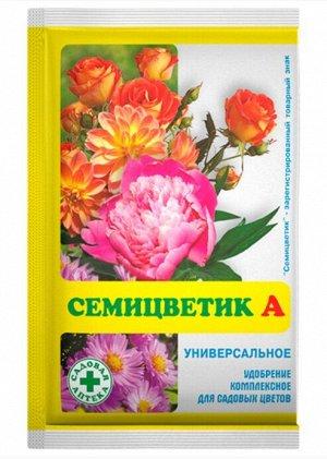 Семицветик А универсальное 30г (уп-150шт) Капитал-ПРОК
