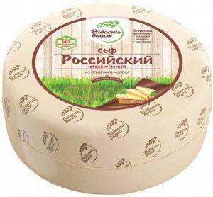 Сыр Российский 45% в/с ТМ Радость Вкуса (Семикаракорский СЗ)