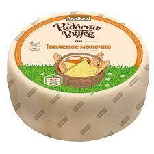 Сыр Топленое молочко 45% ТМ Радость Вкуса  (Семикаракорский СЗ)