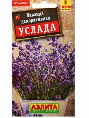 "Семена Лаванда ""Услада"" декоративная"