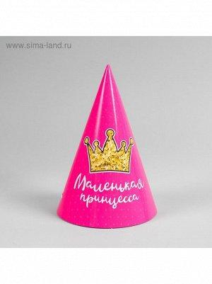 Колпак бумага Маленькая принцесса  набор 10 шт
