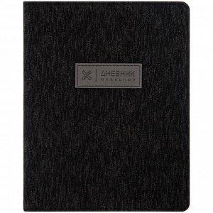 "Дневник 1-11 кл. 48л. (лайт) ArtSpace ""Monocolor. Black"", иск. кожа, ляссе, тиснение"