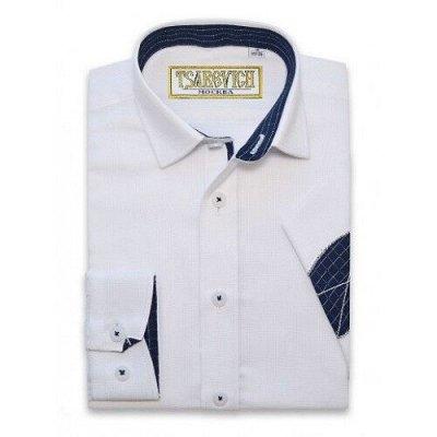 Царевич-детская сорочка это классика для школы — Рубашки детские комбинированные приталенные д/р Tsarevich